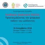Αφίσα: Ακαδημία Ψηφιακού Πολίτη